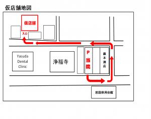 功起はりきゅう治療院仮店舗地図.png6